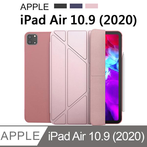 iPad Air 10.9 2020 硅膠軟殼Y折平板皮套 平板保護套 (PA233) 玫瑰金