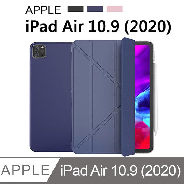 iPad Air 10.9 2020 硅膠軟殼Y折平板皮套 平板保護套 (PA233) 藍