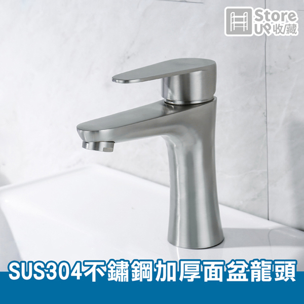 (Store up)[Store up Collection] top 304 stainless steel thick bathroom basin faucet - with hot and cold water pipe (AD142)
