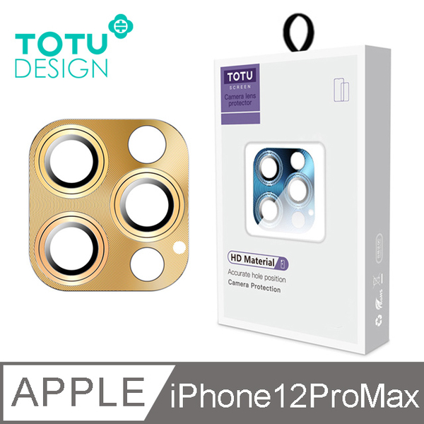 (TOTU)[TOTU] iPhone 12 Pro Max lens sticker i12ProMax tempered film 6.7-inch protective sticker one-piece armor series gold
