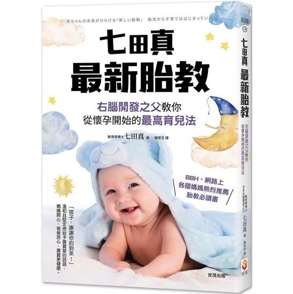 (世茂出版社)七田真最新胎教:右腦開發之父教你從懷孕開始的最高育兒法
