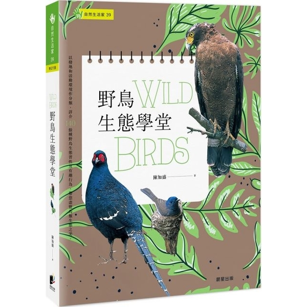 (晨星)野鳥生態學堂