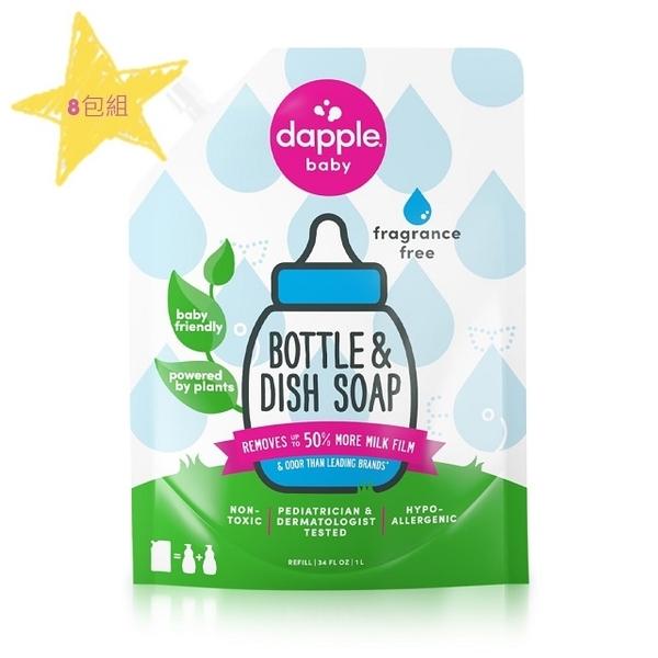 (箱購)dapple 奶瓶及餐具清潔液-無香精(1L)補充包*8包