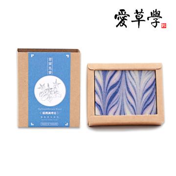 愛草學 青黛馬賽滋潤調理皂(無精油)