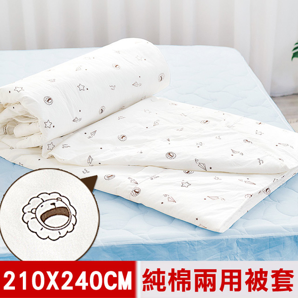 (butterlion)【Cream Lion】Star Flying-Made in Taiwan-American Antibacterial 100% Cotton Duvet Cover (M)-7X8 Double Extra Large