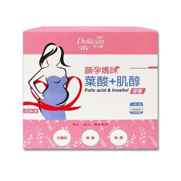 《多立康》韻孕媽咪葉酸+肌醇(60粒/盒)