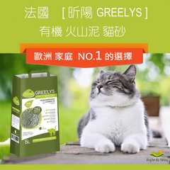 ฝรั่งเศส [Xinyang] ครอกแมวโคลนภูเขาไฟออร์แกนิก GREELYS - เหมาะสำหรับโรคภูมิแพ้การรวมตัวตามธรรมชาติ!