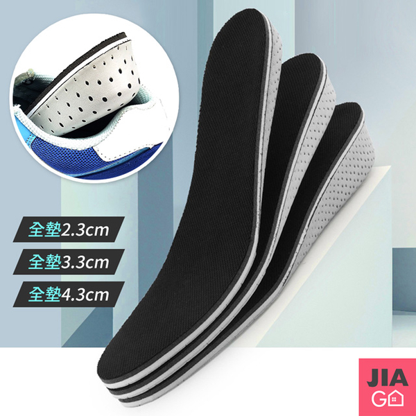 (JIAGO)JIAGO Cuttable Inner Height Increase Insole (Unisex)-Full Pad