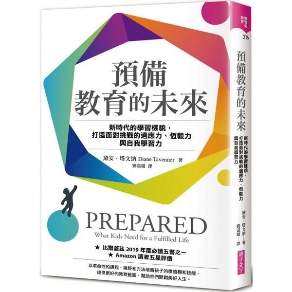 (親子天下)預備教育的未來:新時代的學習樣貌,打造面對挑戰的適應力、恆毅力與自我學習力