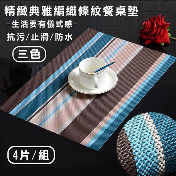 (挪威森林)[Norwegian Forest] Exquisite and elegant woven pattern waterproof and heat insulation dining table mat (striped 4 pieces/group)