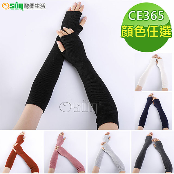 (Osun)【Osun】Autumn and winter new style of pure cashmere fine wool soft and fashionable warm fingerless gloves arm sleeve sleeves (optional color/CE36