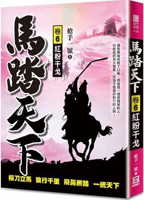 (風雲時代)馬踏天下(卷6)紅粉干戈