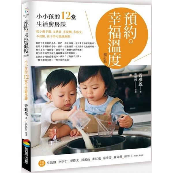 (商周出版)預約。幸福溫度(修訂版)小小孩的12堂生活廚房課