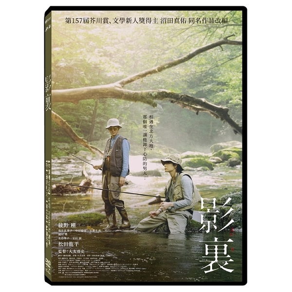 (天馬行空)影裏 DVD