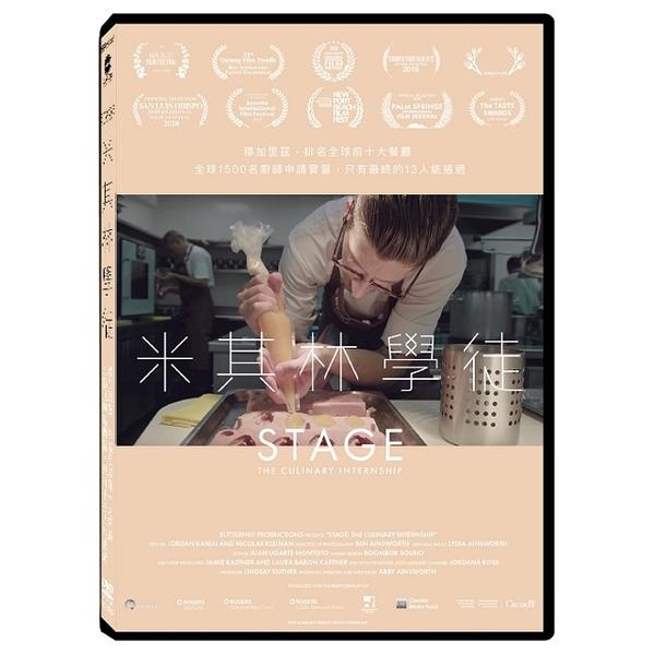 (天馬行空)米其林學徒 DVD