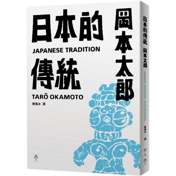(行人)日本的傳統(首刷限量加贈:遮光器土偶鉛字印章兩款)