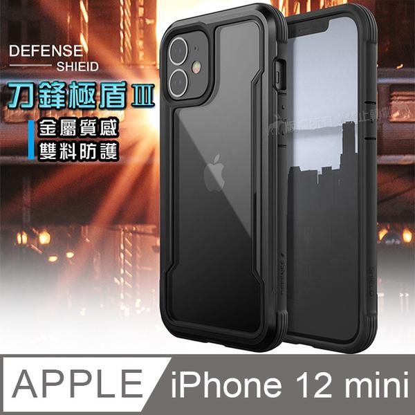 (DEFENSE)DEFENSE Blade Shield Ⅲ iPhone 12 mini 5.4-inch impact-resistant and drop-resistant mobile phone case (Grand Emperor Black)