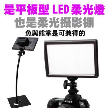 FOTGA LED220 柔光攝影燈(含鋰電池)