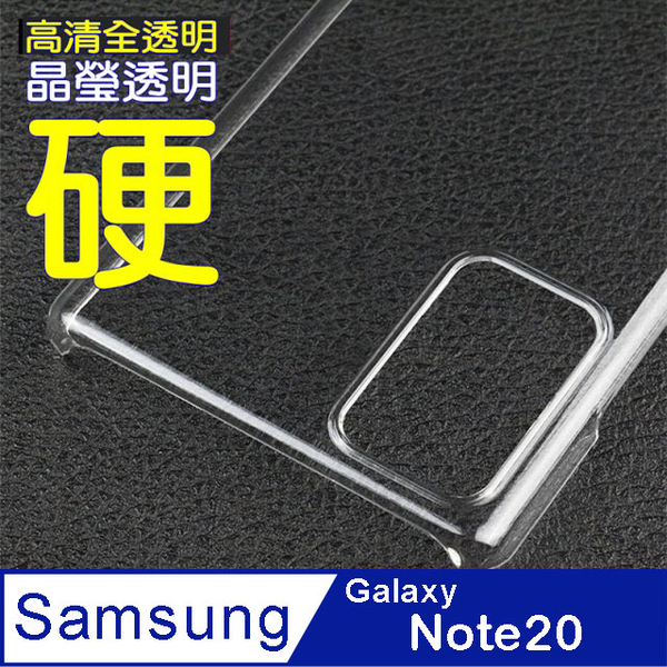 SAMSUNG Note20 high-strength diamond back cover protective case-thin and clear