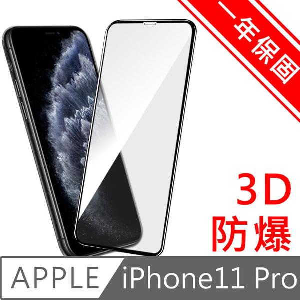 Diamant iPhone11 Pro 全滿版3D曲面防爆鋼化玻璃貼 黑