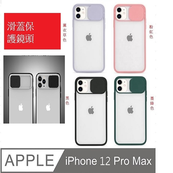 iPhone 12Pro Max Slide Cover Lens + Frosted Acrylic Back Cover + Silicone Soft Frame Phone Case Protective Case Cover (Dark Green Frame)