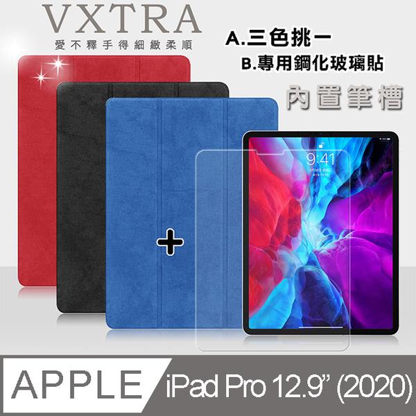 VXTRA 2020 iPad Pro 12.9吋 帆布紋 筆槽矽膠軟邊三折保護套+9H鋼化玻璃貼(合購價)