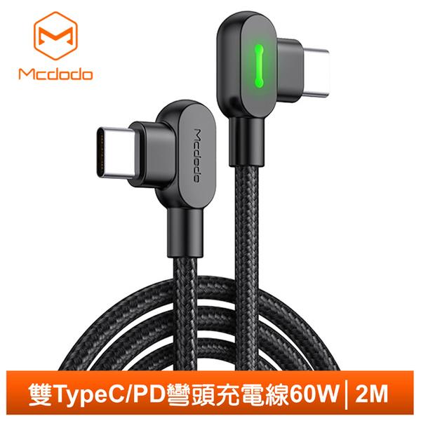 【Mcdodo】雙Type-C/PD充電線閃充線快充線傳輸線 彎頭 LED 60W 紐扣系列 200cm 麥多多