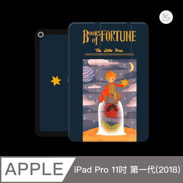 (漁夫原創)Fisherman's Original-iPad Pro 11-inch first-generation protective case The Little Prince (triple folding / soft shell / built-in pen tray /