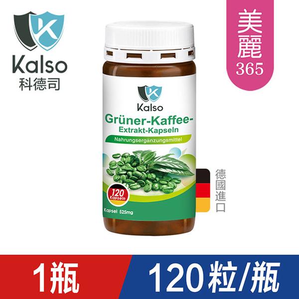 德國科德司 綠咖啡精華膠囊 (120粒/瓶)
