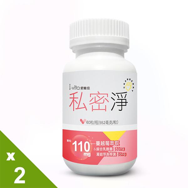 【I.vita愛維佳】私密淨蔓越莓膠囊2瓶(60粒/瓶)