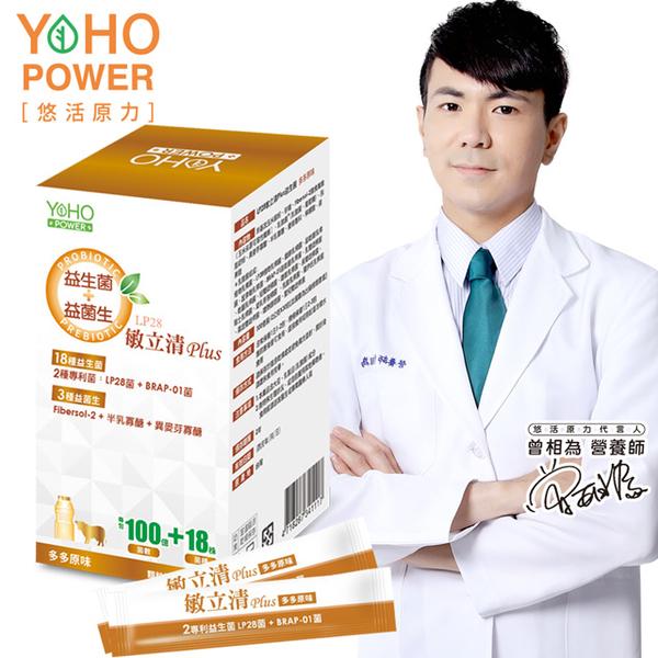 【悠活原力】LP28敏立清Plus益生菌-多多原味(2g*30包/盒)