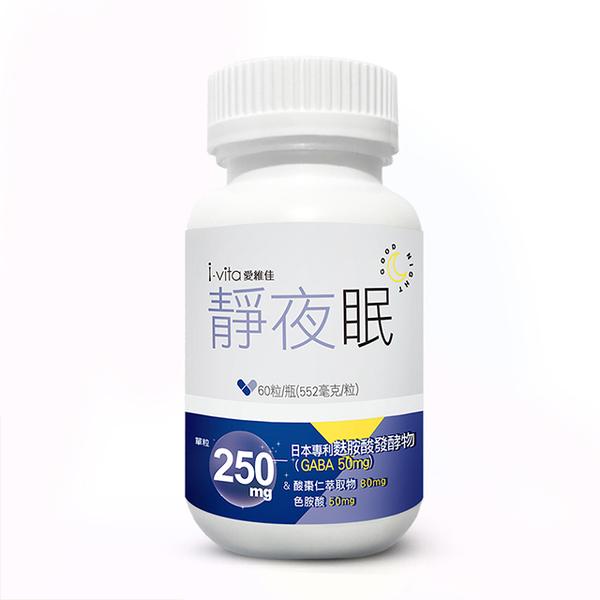 【I.vita愛維佳】靜夜眠膠囊1瓶(60粒/瓶)