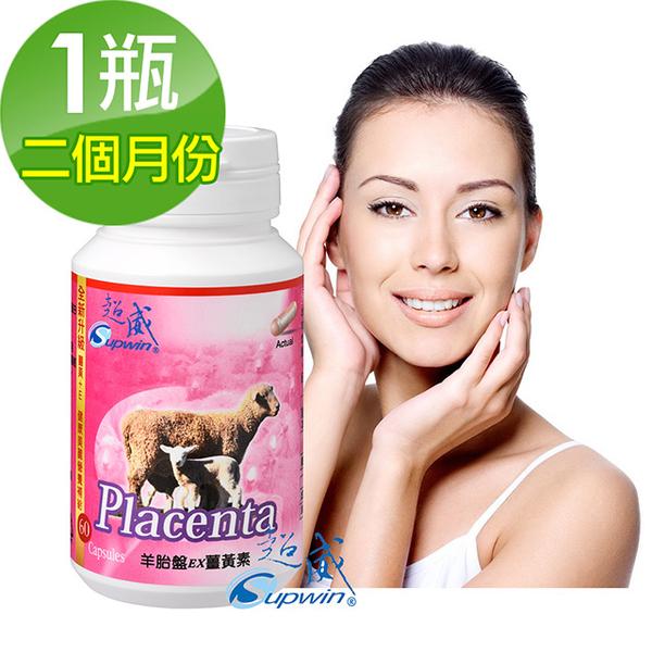 【Supiwn超威】綿羊胎盤Ex薑黃素60顆