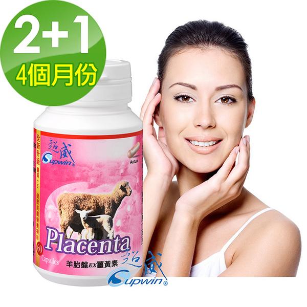 【Supiwn超威】綿羊胎盤Ex薑黃素60顆2瓶(加贈蜂王乳60顆)