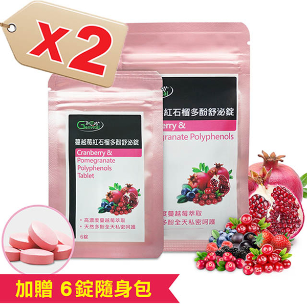 [Civitella] Cranberry Pomegranate polyphenols obtained Shu secretion ingot (30 / bag) into X2 bonus carry bag 6