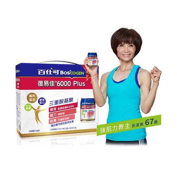 百仕可復易佳6000 Plus營養素健康禮盒 250ml*6入