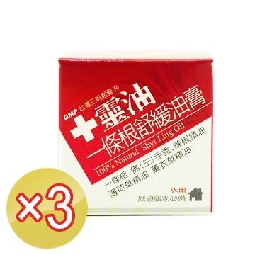 《十靈本舖》十靈油一條根舒緩油膏(30g/瓶)X3盒