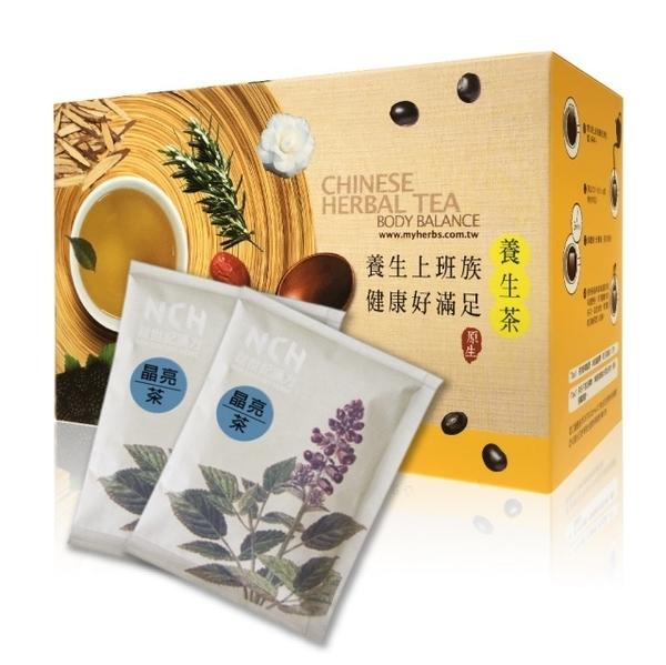 新世紀漢方 晶亮茶 8g*20入/盒