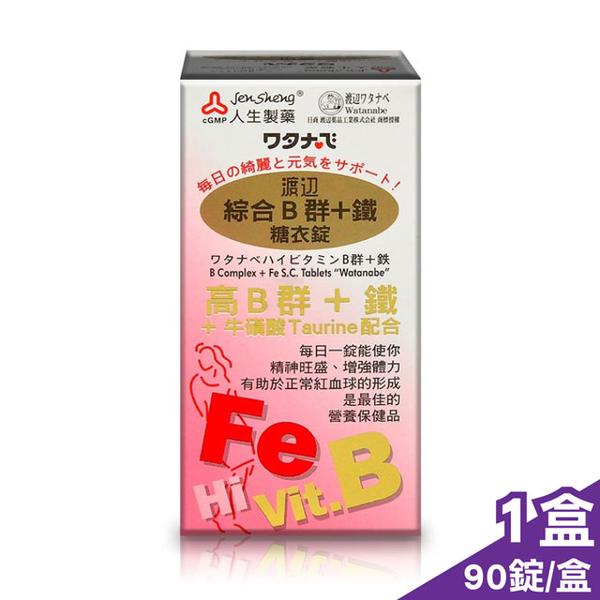 渡邊 人生製藥 綜合B群+鐵糖衣錠 90錠 ( 高單位B群 )