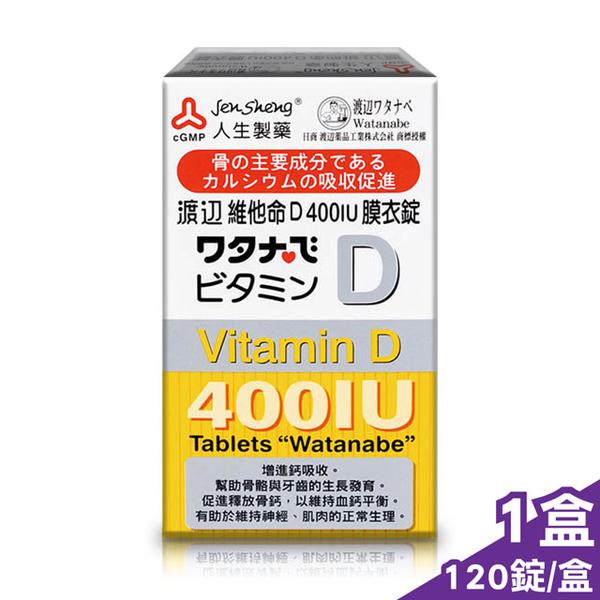 渡邊 人生製藥 維他命D400IU膜衣錠 120錠