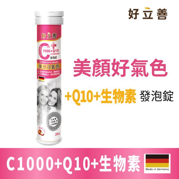 德國 好立善 維生素C1000+Q10+生物素5000發泡錠 (20錠)