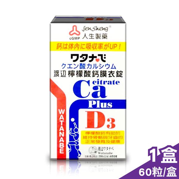 渡邊 人生製藥 檸檬酸鈣膜衣錠 60粒/盒