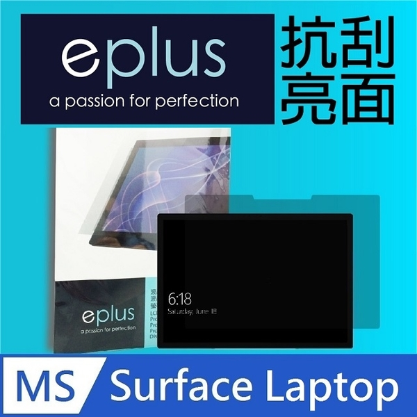 (eplus)Eplus high penetration anti-scratch glossy surface protector Surface Laptop 13.5 吋