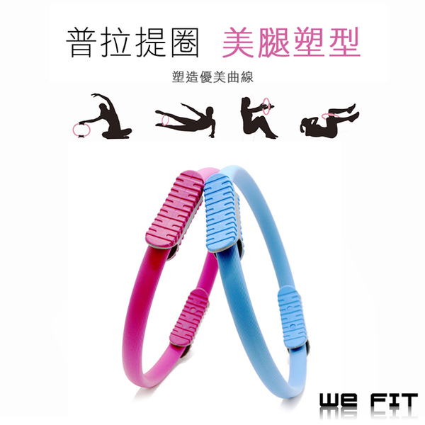 (WE FIT)[WE FIT] Pilates resistance ring, yoga ring and body ring (SG012)