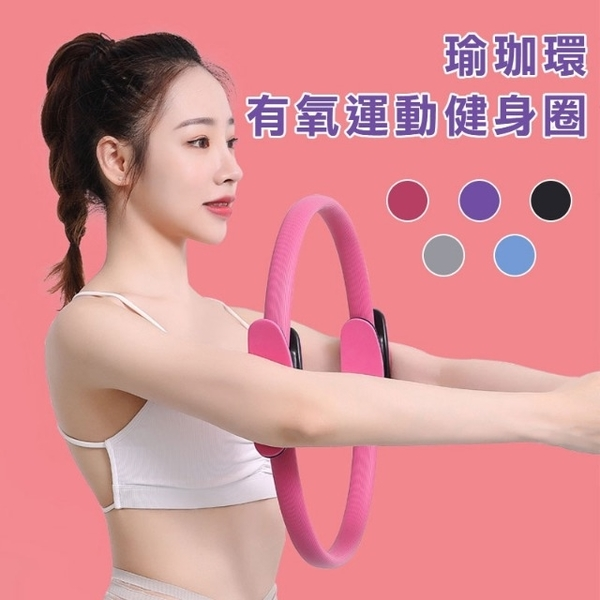 Sports fitness ring, breast and buttocks, yoga stretching, healthy body