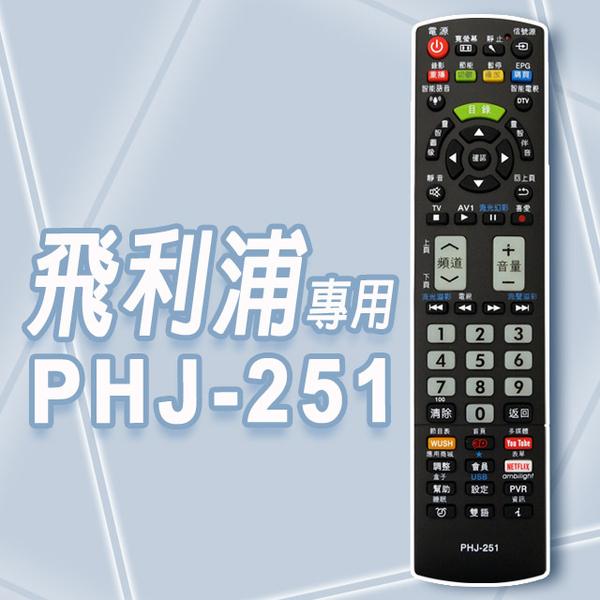 (遙控天王)【Remote Control King】※PHJ-251 LCD/Plasma/LED TV remote control (applicable to PHILIPS/JVC/HITACHI)