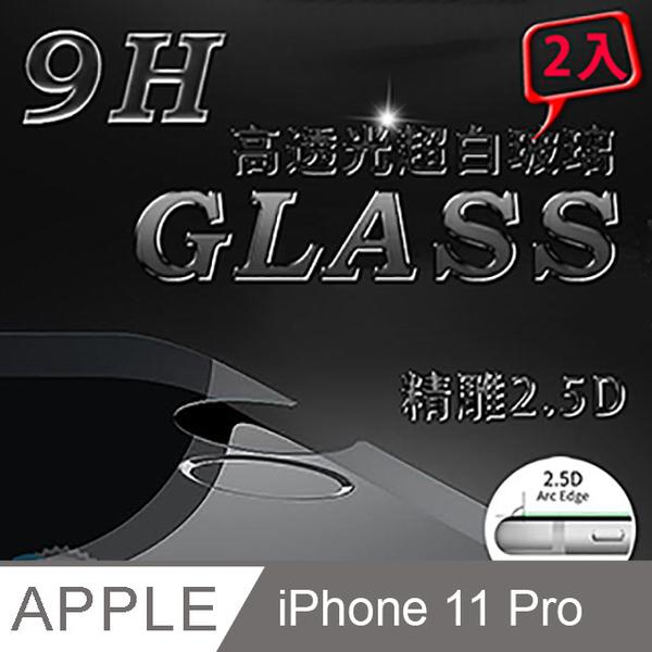 2入 APPLE iPhone 11 Pro 9H 鋼化玻璃2.5D細弧邊保護貼(5.8吋)