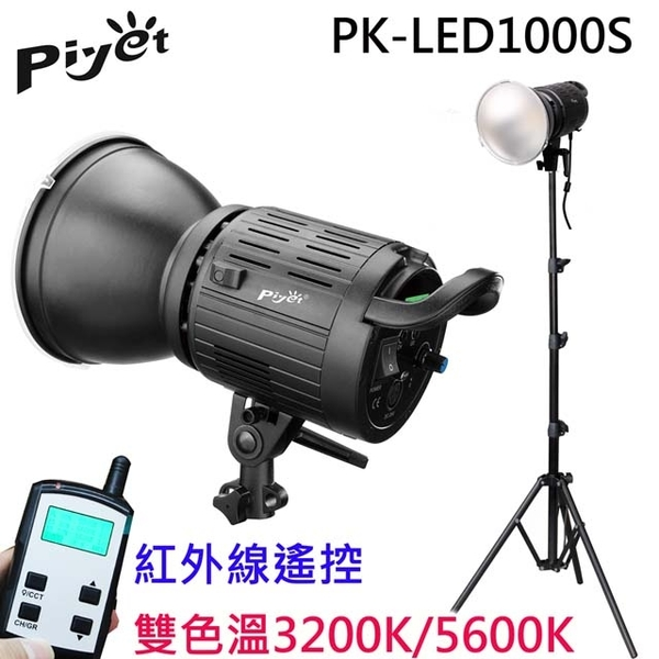 Piyet PK-LED1000S-COB攝影燈行動組