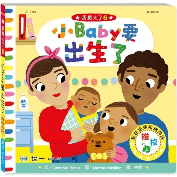 (世一文化)我長大了(6)小Baby要出生了(精裝)