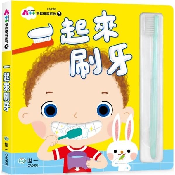 (世一文化)一起來刷牙(精裝)